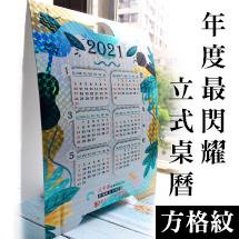 2021閃卡立式桌曆(方格)