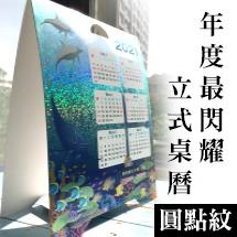 2021閃卡立式桌曆(圓點)