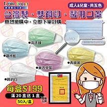雙鋼印醫用口罩(彩色)