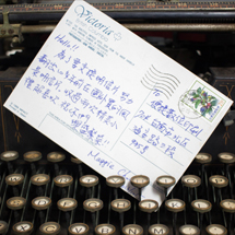 明信片交換活動分享專區