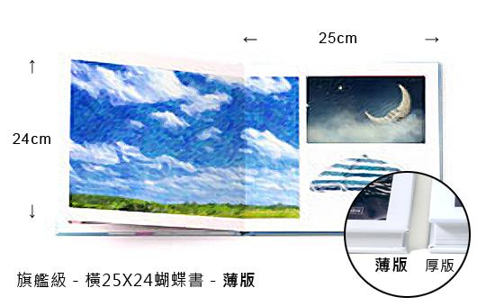 旗艦級-橫25X24蝴蝶書-薄版