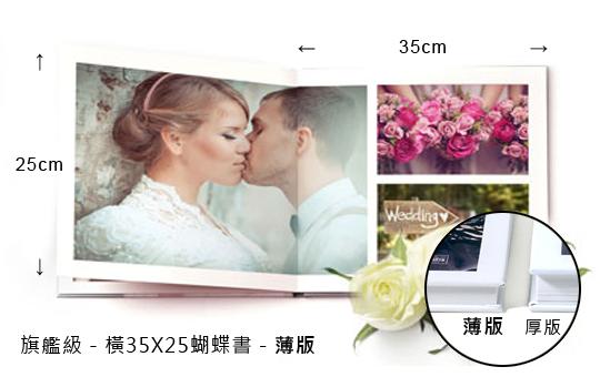 旗艦級-橫35X25蝴蝶書-薄版