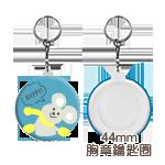 胸章鑰匙圈 44mm