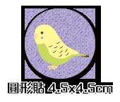 圓形貼(1款共24小張)