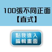 明信片直式100張(張張不同)